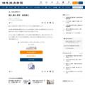 読み、書き、数学 森田真生  :日本経済新聞
