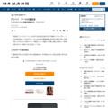 アリババ データの捕食者  :日本経済新聞