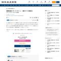 消費者操る「ダークパターン」 国内サイト6割該当: 日本経済新聞