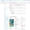 アプリケーションの利用に制限をかける(アクセスガイド) | iPhone | お客さまサポート | モバイル | ソフトバンク