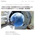 【宇宙からの写真】宇宙初搭載 RICOHとJAXAの共同開発によるTHETA S ISS(国際宇宙ステーション)船外搭載 width