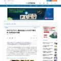 天才プログラマー登氏を迎え入れたNTT東日本、化学反応の予感 | 日経クロステック(xTECH)