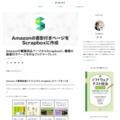 Amazonの書籍商品ページからScrapboxに、書籍の画像付きページを作るブックマークレット | ひびテク