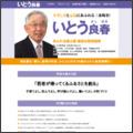 http://itoh-yoshiharu.net/