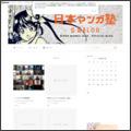 マンガ塾ブログ