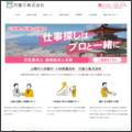 山梨県富士吉田市周辺の仕事探しなら日富士株式会社