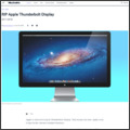 Apple Thunderbolt Displayの販売終了へ