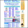 Full Banner Link (掲載バナー横468×縦60pixel)