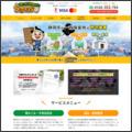 静岡市での廃品回収なら【うっちゃるら】へ
