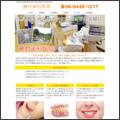 大阪市西区の藤村歯科医院