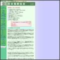 催眠療法の日本催眠協会 大阪 名古屋 神戸 福岡