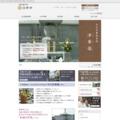無想山 法界寺 (京都市中京区)のサイトサムネイル画像