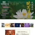 西山浄土宗 光明寺 公式WEBサイトのサイトサムネイル画像