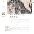 錦市場商店街のサイトサムネイル画像