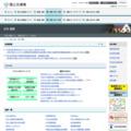 国土交通省/住宅・建築のサイトサムネイル画像