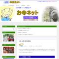 お寺ネットのサイトサムネイル画像