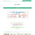 免疫ミルク情報サイト スターリミルクのサイトサムネイル画像