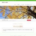 安らぎの霊園墓地「ぎんなん霊苑」/愛知県岡崎市のサイトサムネイル画像