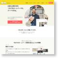 格安ホームページ作成 グーペ