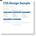 CSSデザインサンプル