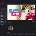 ブスと野獣 - フジテレビの人気番組を動画配信!|フジテレビオンデマンド(FOD)