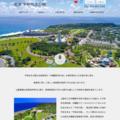 沖縄県営平和祈念公園(指定管理者ホームページ)
