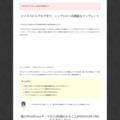 お金を稼ぐ」に特化したブログテーマ - AFFINGER(アフィンガー