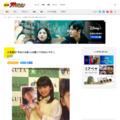 小芝風花「今は小太郎くんを愛してやまないです!」 | Smartザテレビジョン