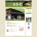牛乳屋 嬬恋高原 無農薬・低温保持殺菌牛乳と乳製品を扱う店
