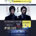 ダブルフェイス|TBSテレビ