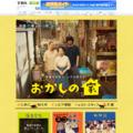 TBS水ドラ!!『おかしの家』の番組公式サイト