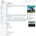 おしか御番所公園 - Wikipedia