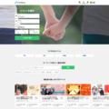 街コン ジャパン公式サイト: 地域活性化メガ合コンを応援・大規模巨大交流コンパパーティーイベントまちコン(まちこん)の日本最大ポータルサイト