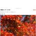 熱帯花図鑑