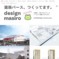 建築パース・CGパースのデザインマシロ