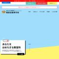 三重県でここだけの合宿免許
