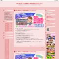 中野駅南口徒歩2分 「秘密の家計簿」 店長ブログ