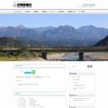 伊藤製麺所ホームページ