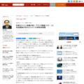 安易なドメイン放棄が招く、ブランド毀損リスク - (1) 有効期限が切れたドメインの再利用実態:渡辺隆広のサーチエンジン情報館 - CNET Japan