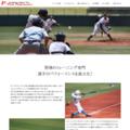 高校野球のコーチ・トレーナー派遣トレーニング