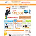 ホームページ制作を千葉や埼玉で選ぶ