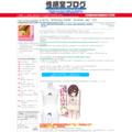 女装用品専門店   ≪性感堂のブログ≫アナル開発・拡張エログ