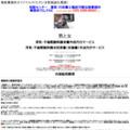 浮気・不倫慰謝料請求書作成専門の行政書士