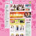 激安コスチューム通販「スーパーカウ」※女装子さん向けや大きいサイズの女装コスプレあります。