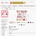 お香 堀川-芳輪-京都松栄堂