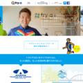 アヤトトライアスロンスクール ホームページ