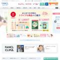 ファンケルオンライン │ 無添加化粧品、健康食品/サプリメントの通販