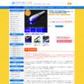 HTPOWレーザーポインター売れ筋NO.1販売店