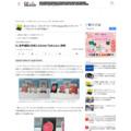 「通話の需要は依然強い」:IIJ、音声通話に対応したIIJmio「みおふぉん」発表 - ITmedia Mobile