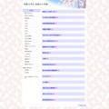 糸魚川小学校公式ホームページ